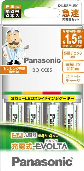 パナソニック Panasonic K-KJ85MLE04 充電器 EVOLTA(エボルタ) [充電器+充電池 /単4形4本 /単3形〜単4形兼用]