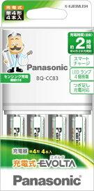 パナソニック Panasonic K-KJ83MLE04 充電器 EVOLTA(エボルタ) [充電器+充電池 /単4形4本 /単3形〜単4形兼用][KKJ83MLE04]