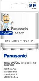 パナソニック Panasonic BQ-CC85 充電器 [充電器のみ /単3形〜単4形兼用]【rb_pcp】