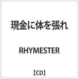 ソニーミュージックマーケティング RHYMESTER/現金に体を張れ 【CD】