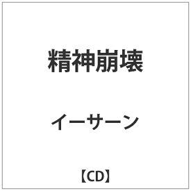 日本コロムビア NIPPON COLUMBIA イーサーン/精神崩壊 【音楽CD】