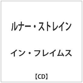 日本コロムビア NIPPON COLUMBIA イン・フレイムス/ルナー・ストレイン 【CD】