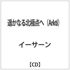 日本コロムビア NIPPON COLUMBIA イーサーン/遥かなる北極点へ(Arkti) 【CD】