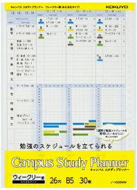 コクヨ KOKUYO スタディプランナー ルーズリーフ B5 ウィークリー罫 みえる化 ノ-Y836MW キャンパス