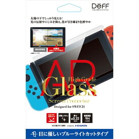 I-O DATA アイ・オー・データ 任天堂Switch用ガラスフィルム ARコート対応ブルーライトカット BKS-NSB3AF【Switch】【point_rb】