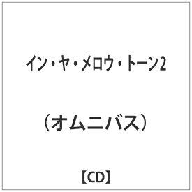 メディアファクトリー MEDIA FACTORY イン・ヤ・メロウ・トーン・ツー 【CD】