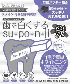 ミュー 歯を白くするsu・po・n・ji(スポンジ) スポンジハミガキ 竹炭
