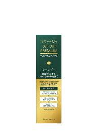 持田ヘルスケア コラージュフルフルプレミアムシャンプー(200ml)[シャンプー]【wtcool】
