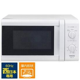 ヤマゼン YAMAZEN YRB-177-W6 電子レンジ [17L /60Hz(西日本専用)][YRB177]