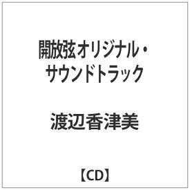 ダイキサウンド Daiki sound 渡辺香津美/ 開放弦 オリジナル・サウンドトラック