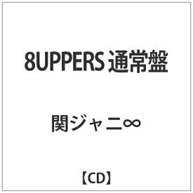 テイチクエンタテインメント TEICHIKU ENTERTAINMENT 関ジャニ∞/8UPPERS 通常盤 【CD】