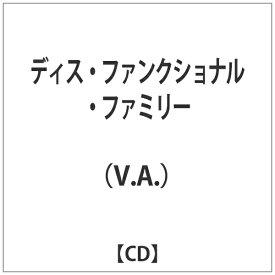 ビクターエンタテインメント Victor Entertainment (V.A.)/ディス・ファンクショナル・ファミリー 【CD】