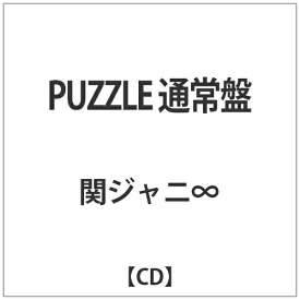 テイチクエンタテインメント TEICHIKU ENTERTAINMENT 関ジャニ∞/PUZZLE 通常盤 【CD】 【代金引換配送不可】