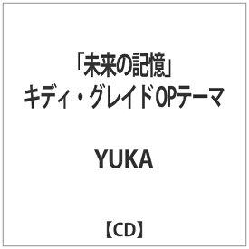 ビクターエンタテインメント Victor Entertainment キディグレイド/オープニングテーマミライノキオク