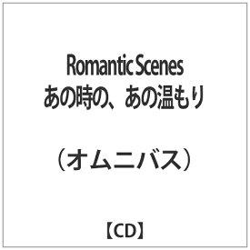 バップ VAP Romantic Scenes あの時の、あの温もり 【CD】