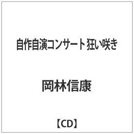 ディスクユニオン disk union 岡林信康/自作自演コンサート 狂い咲き 【音楽CD】