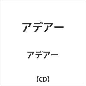 エイベックス・エンタテインメント Avex Entertainment アデアー/アデアー 【CD】