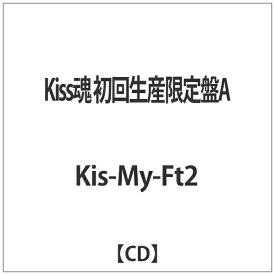 エイベックス・エンタテインメント Avex Entertainment Kis-My-Ft2/Kiss魂 初回生産限定盤A 【CD】