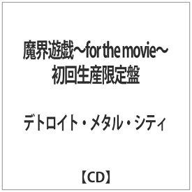 インディーズ デトロイト・メタル・シティ/ 魔界遊戯〜for the movie〜 完全生産限定盤【CD】