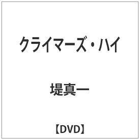 ソニーピクチャーズエンタテインメント Sony Pictures Entertainment クライマーズ・ハイ 【DVD】