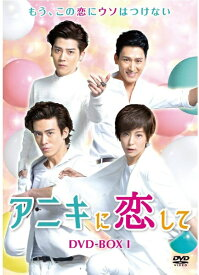 ハピネット Happinet アニキに恋して DVD-BOX1【DVD】