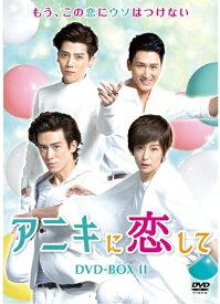 ハピネット Happinet アニキに恋して DVD-BOX2【DVD】