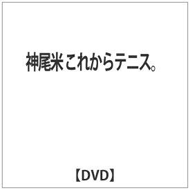 中録サービス 神尾米 これからテニス。 【DVD】