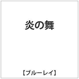 インディーズ 炎の舞 【ブルーレイ ソフト】