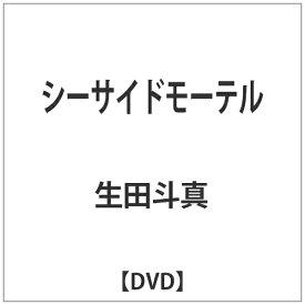 メディアファクトリー シーサイドモーテル 【DVD】