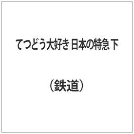 ピーエスジー PSG てつどう大好き 日本の特急 下