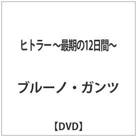ギャガ GAGA ヒトラー 〜最期の12日間〜 【DVD】