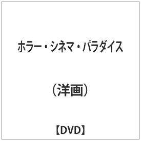 マクザム MAXAM ホラー・シネマ・パラダイス 【DVD】【発売日以降のお届けとなります】