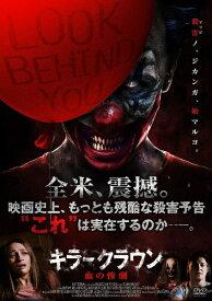 ハピネット Happinet キラークラウン 血の惨劇【DVD】