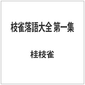 EMIミュージックジャパン 枝雀落語大全 第一集