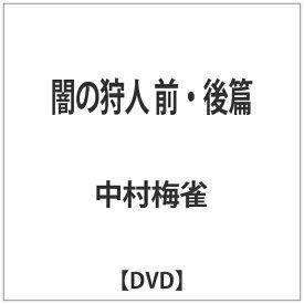 松竹 闇の狩人 前・後篇 【DVD】