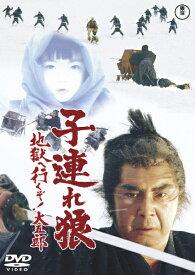 東宝 子連れ狼 地獄へ行くぞ!大五郎 <東宝DVD名作セレクション>【DVD】