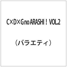 バップ VAP C×D×G no ARASHI! VOL.2