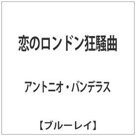 角川映画 KADOKAWA 恋のロンドン狂騒曲 【ブルーレイ ソフト】