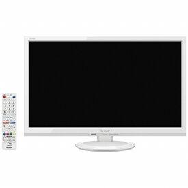 シャープ SHARP 2T-C24ADW 液晶テレビ AQUOS ホワイト [24V型 /ハイビジョン][2TC24ADW テレビ 24型 24インチ]