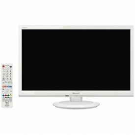 シャープ SHARP 2T-C22ADW 液晶テレビ AQUOS ホワイト [22V型 /フルハイビジョン][テレビ 22型 22インチ 2TC22ADW]