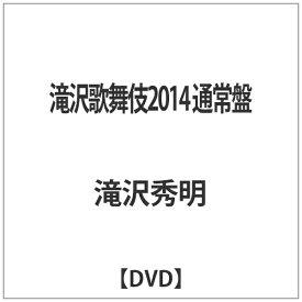 エイベックス・ピクチャーズ avex pictures 滝沢歌舞伎2014 通常盤 【DVD】