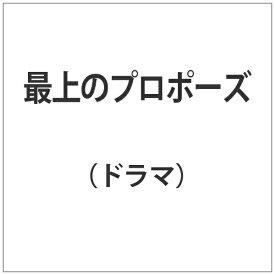 エイベックス・ピクチャーズ avex pictures 最上のプロポーズ
