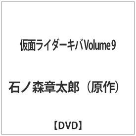 東映ビデオ Toei video 仮面ライダーキバ Volume 9 【DVD】