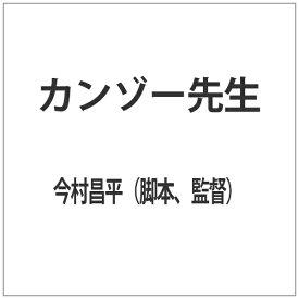 東映ビデオ Toei video カンゾー先生