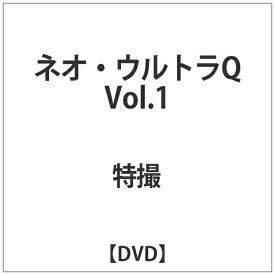 東映ビデオ Toei video ネオ・ウルトラQ 1 【代金引換配送不可】