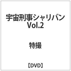 東映ビデオ Toei video 宇宙刑事シャリバン Vol.2 【DVD】