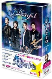 【送料無料】 東宝 美男ですね DVD-BOX1 【DVD】
