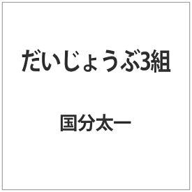 東宝 だいじょうぶ3組 【代金引換配送不可】