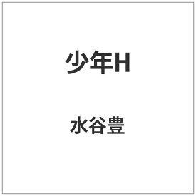 東宝 少年H