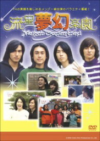 エスピーオー SPO 流星夢幻楽園DVDBOX